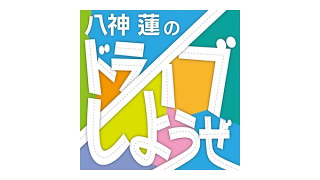 【5月25日(金)22時~放送!】『八神 蓮のドライブしようぜ』第2回 ゲスト:桑野晃輔さん・伊勢大貴さん