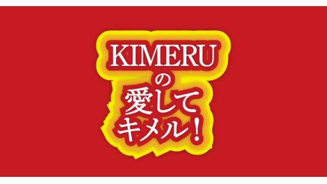 【12月11日(火)21時~放送!】『KIMERUの愛してキメル!』第10回