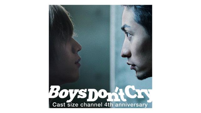 【6/27(水)21:00~ドラマ放送決定!】キャストサイズチャンネル4周年記念作品『Boys Don't Cry』