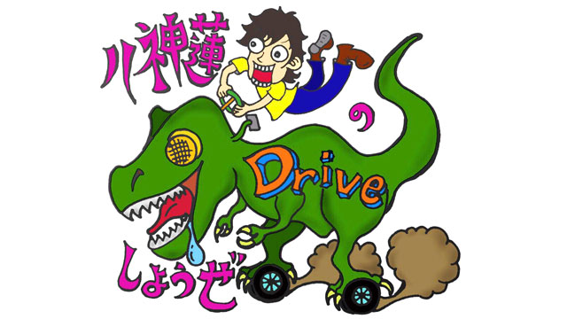 【6月22日(金)22時~放送!】『八神 蓮のドライブしようぜ』第3回 ゲスト:鷲尾修斗さん・校條拳太朗さん