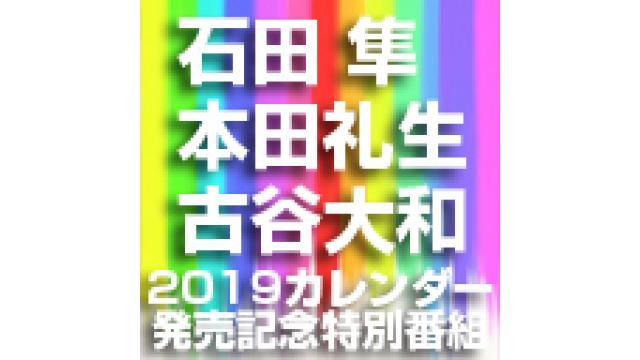 【10月18日(木)22:00~放送!】60分無料!!石田 隼さん・本田礼生さん・古谷大和さん2019カレンダー発売記念特別番組