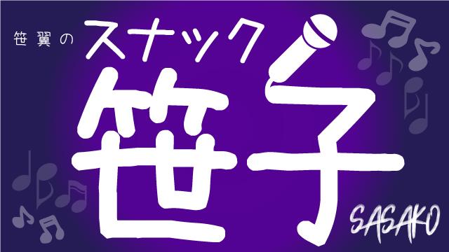 【9月17日(火)21時~放送!】『笹翼のスナック笹子』第二夜 ゲスト:土井一海さん・田村昇三さん