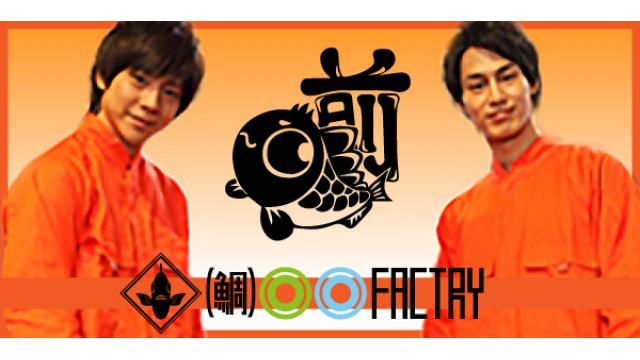 【9月10日(火)21時~放送!】『(鯛)●●ファクトリー』第64回企画会議