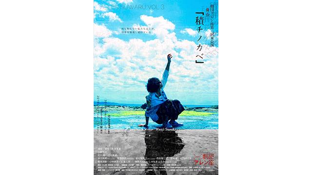【5月22日(水)19時~放送!】30分無料! 劇団アレン座第3回本公演 舞台『積チノカベ』直前特別番組