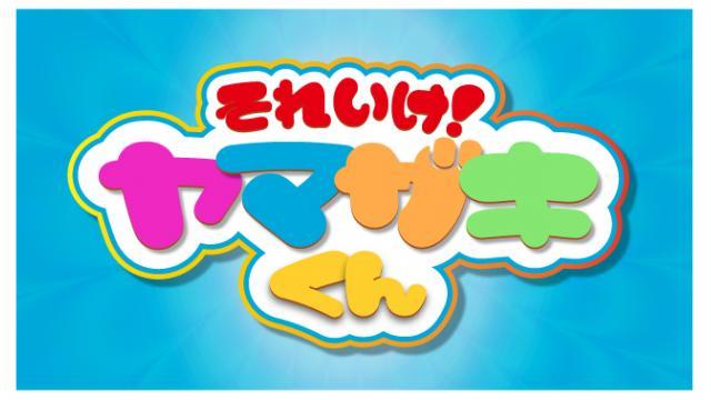 【8月26日(月)21時~放送!】『それいけ!ヤマザキくん』第2回
