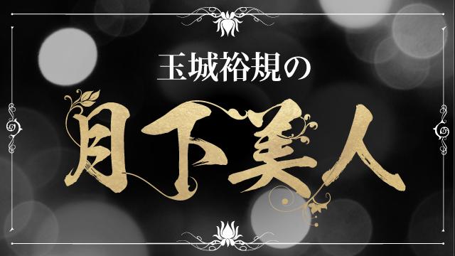 【10月11日(金)21時~放送!】『玉城裕規の月下美人』第二夜