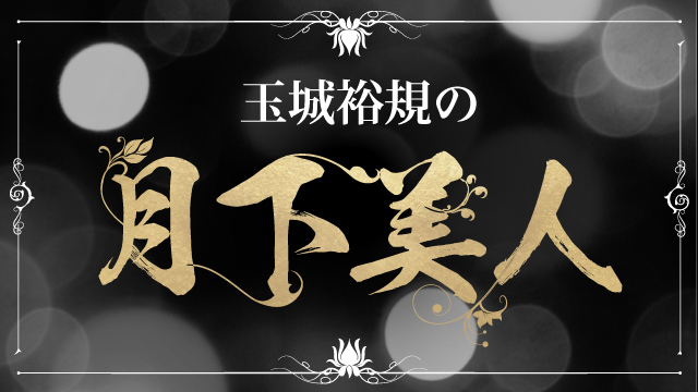 【11月11日(水)22時~放送!】『玉城裕規の月下美人』第十五夜