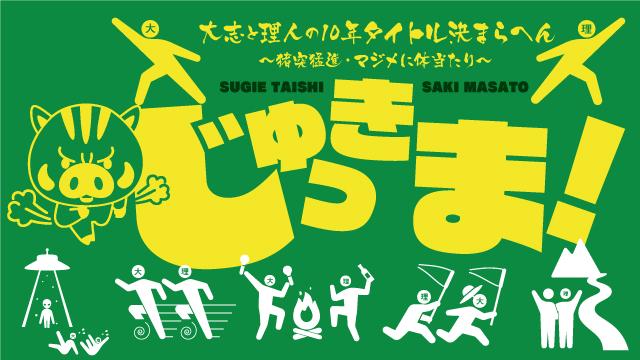 【ゲスト決定!】1月22日(水)21時放送『じゅっきま!』#41 ゲスト:大見拓土さん