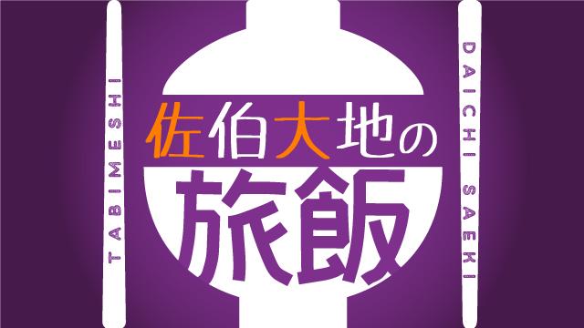 【5月10日(月)21時~放送!】『佐伯大地の旅飯』第十回 ゲスト:佐藤祐吾さん