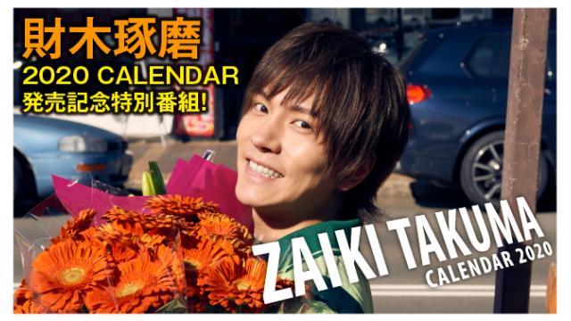 【12月2日(月)20時~放送!】財木琢磨 2020カレンダー発売記念特別番組!