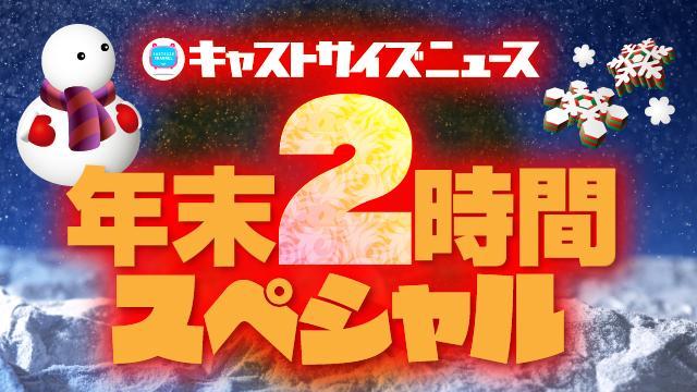 12月18日(水)21時~放送 『キャストサイズニュース年末2時間スペシャル』(第115回)・タイムテーブルを発表!