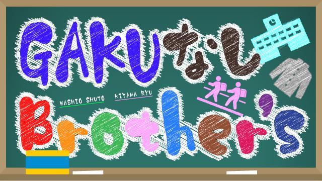 【追加ゲスト決定!】3月5日(木)21時放送『GAKUなしBrother's』第4回 ゲスト:和合真一さん・反橋宗一郎さん