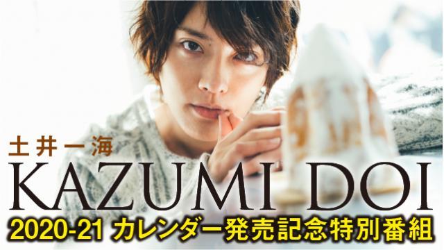 【4月25日(土)15時~放送】『土井一海2020-21カレンダー発売記念特別番組』