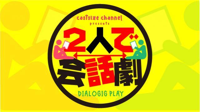 スペシャルライブ『2人で会話劇』vol.4 出演:後藤大さん×松田昇大さん(都度課金配信)