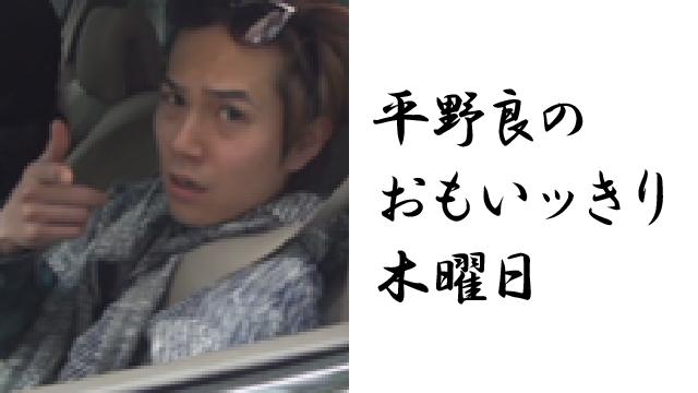 【10月8日(木)21時~放送!】『平野 良のおもいッきり木曜日』第六十五夜
