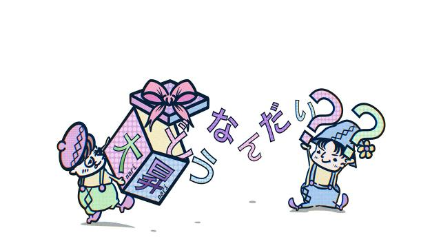 【12月24日(木)22時~放送!】『大なり昇なりどうなんだい??』第4回