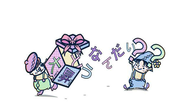 【6月11日(金)21時~放送!】『大なり昇なりどうなんだい??』第10回