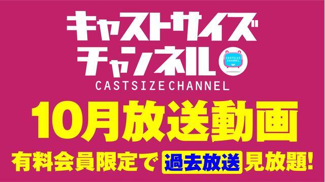 ★過去放送【2020年10月動画】★