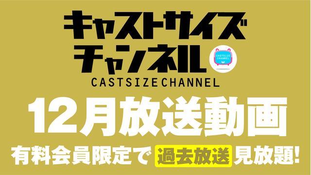 ★過去放送【2020年12月動画】★