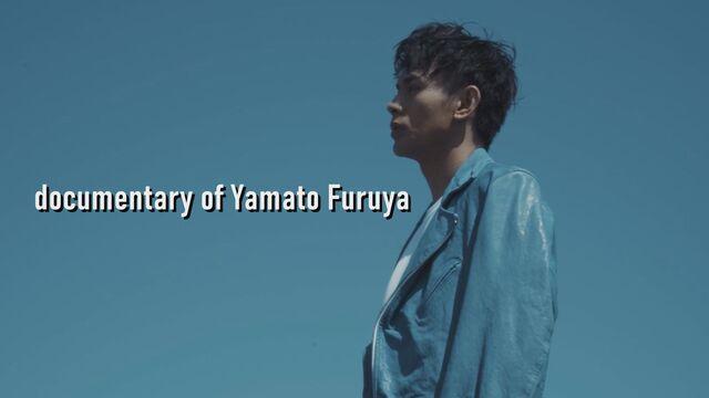 『documentary of Yamato Furuya』 ストリーミング配信決定!