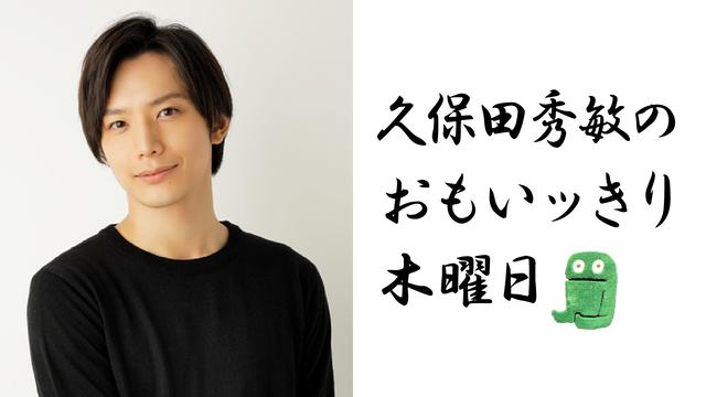 【3月18日(木)22時~放送!】『久保田 秀敏のおもいッきり木曜日』