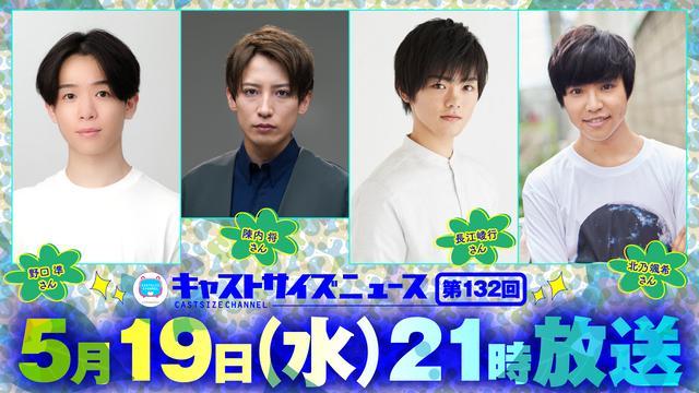 5月19日(水)21時~放送 『キャストサイズニュース』第132回・タイムテーブルを発表!