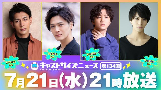 7月21日(水)21時~放送!『キャストサイズニュース』第134回・タイムテーブルを発表!