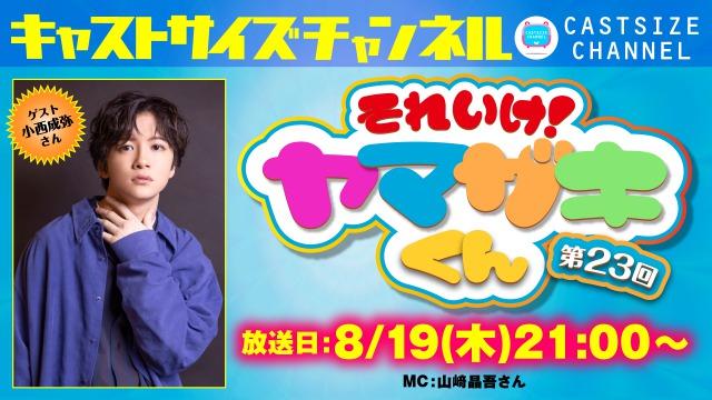 【8月19日(木)21時~放送!】『それいけ!ヤマザキくん』第23回 ゲスト:小西成弥さん