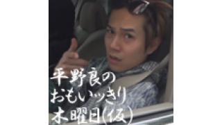 平野 良さんの新番組始動!