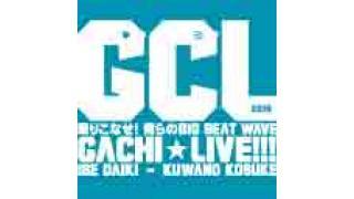 『GACHI LIVE!!!~乗りこなせ!俺らのBig Beat Wave~』お越しの方への道案内(腰越駅)