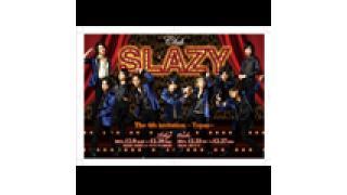 舞台『Club SLAZY The 4th invitation~Topaz~』ステージレポート