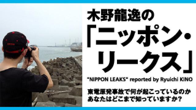 【No.60】作業員を軽視するかのような発表と、中身のわからない海側タンク