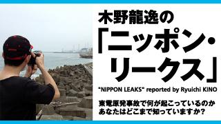 【No.27】東電の汚染水流出の情報隠しは、経産省/規制庁にも責任あり