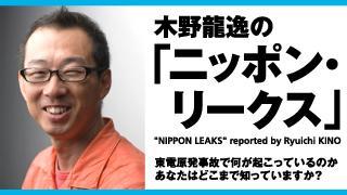 【No.28】東電会見の劣化は、後ろ向きな情報公開姿勢の現れ?