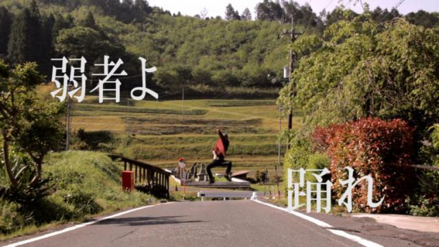 神保町映画祭リターンズ/特別審査会セレクト「弱者よ踊れ」監督インタビュー