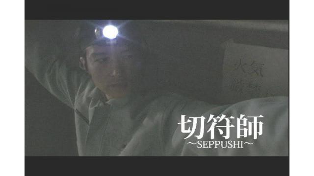 「切符師~SEPPUSHI~」高嶋義明監督インタビュー