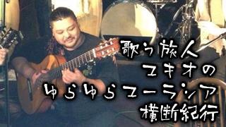 歌う旅人 ユキオのゆらゆらしてるだけじゃぁないんだせ!! 31