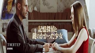 【映画|洋画】 記憶のトリックが襲いくる、新時代の本格ミステリー!『記憶探偵と鍵のかかった少女』