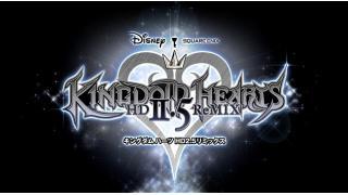 【ゲーム|PS3】ディズニーとスクウェア・エニックスの共演『キングダムハーツ - HD 2.5 リミックス -』