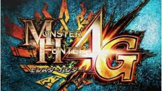G級クエストやハンターに待ち受ける冒険など、圧倒的ボリュームが加わったシリーズ最新作!!『モンスターハンター4G』