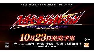 【ゲーム PS3 etc…】次々と仲間になるヒーロー達と共にクロスオーバーする世界を戦い抜け!『スーパーヒーロージェネレーション』