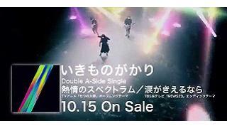 【音楽|邦楽】超強力タイアップによる両A面シングル!『いきものがかり/熱情のスペクトラム』