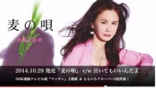 【音楽│】NHK連続テレビ小説「マッサン」の主題歌「麦の唄」を収録。『中島みゆき/麦の唄』