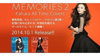 【音楽|邦楽】1960年代から2010年代までの多彩なカヴァーを収録!『華原朋美 / MEMORIES 2 Kahara All TIME Covers』