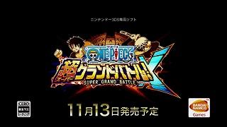 【ゲーム│3DS】『ワンピース超グランドバトル !X』ONE PIECE史上最大のドリームバンドがついに開幕!!