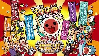 【ゲーム│Wii U】『太鼓の達人 特盛り』人気曲・新曲いっぱいの100曲を収録!買ってすぐに遊べる!!