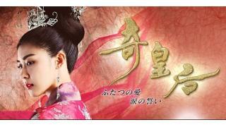 【映像│アジアTVドラマ】『ファン・ジニ』のハ・ジウォン主演によるエンタテインメント・ロマンス史劇のBOX第1弾。『奇皇后-ふたつの愛 涙の誓い-』 交錯する復讐と誇りが、その愛をかえていくー。
