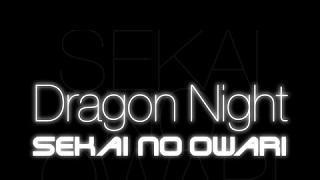 【音楽│邦楽】トッププロデューサー、ニッキー・ロメロとの共作による2014年第3弾。『SEKAI NO OWARI/Dragon Night』