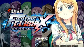 【ゲーム|PS3・Vita】電撃文庫とセガの共同プロジェクト!『電撃文庫 FIGHTING CLIMAX』が2014年11月13日発売!