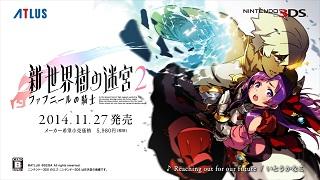 【ゲーム|3DS】廃人注意!『新・世界樹の迷宮2 ファフニールの騎士』 2014年11月27日(木)発売!